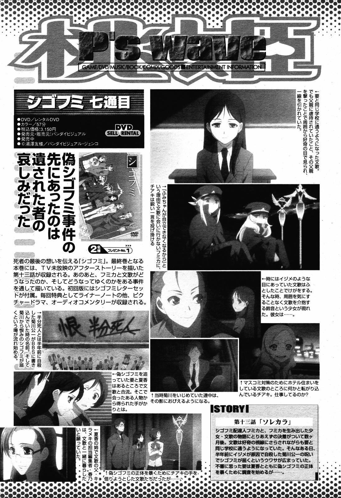 COMIC Momohime 2008-11 484