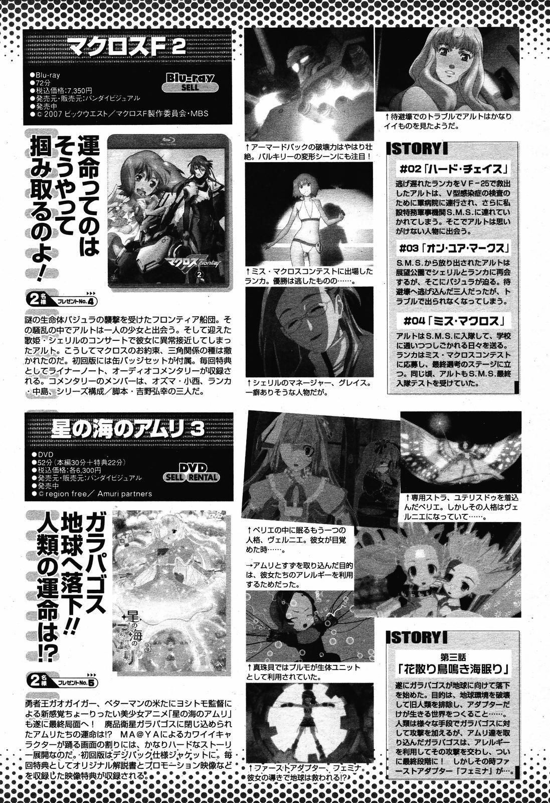 COMIC Momohime 2008-11 486