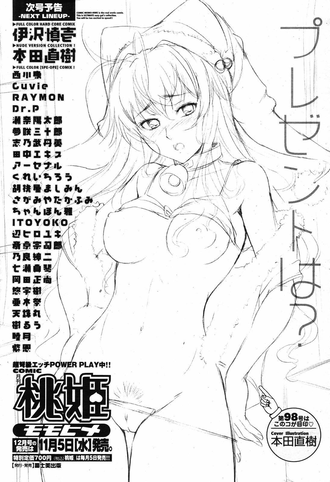COMIC Momohime 2008-11 488