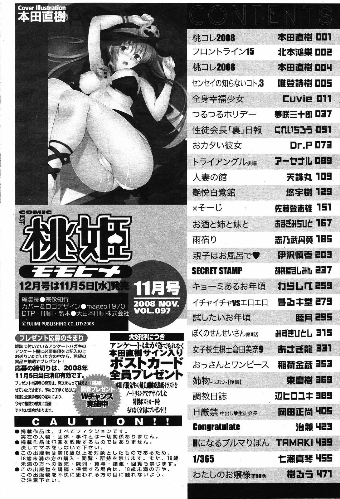 COMIC Momohime 2008-11 489