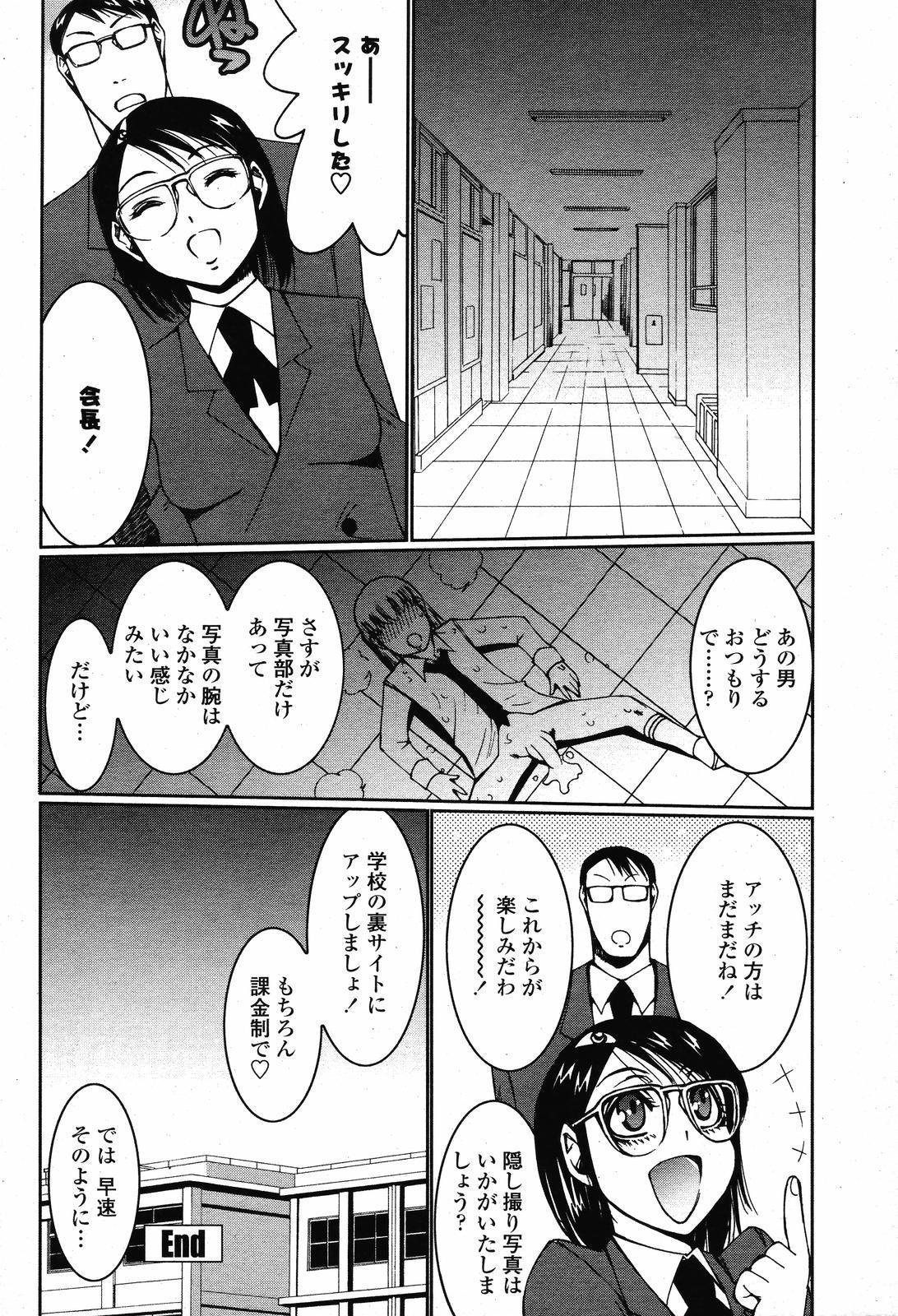 COMIC Momohime 2008-11 71