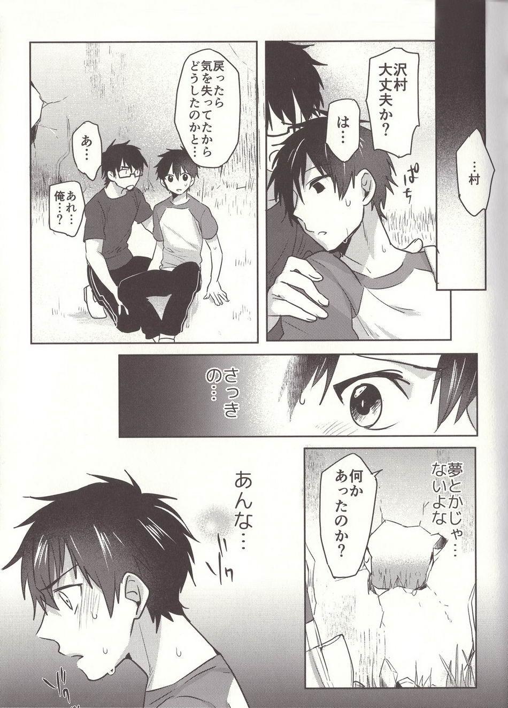 Aru Hi no Sawamura Eijun no Sainan 22