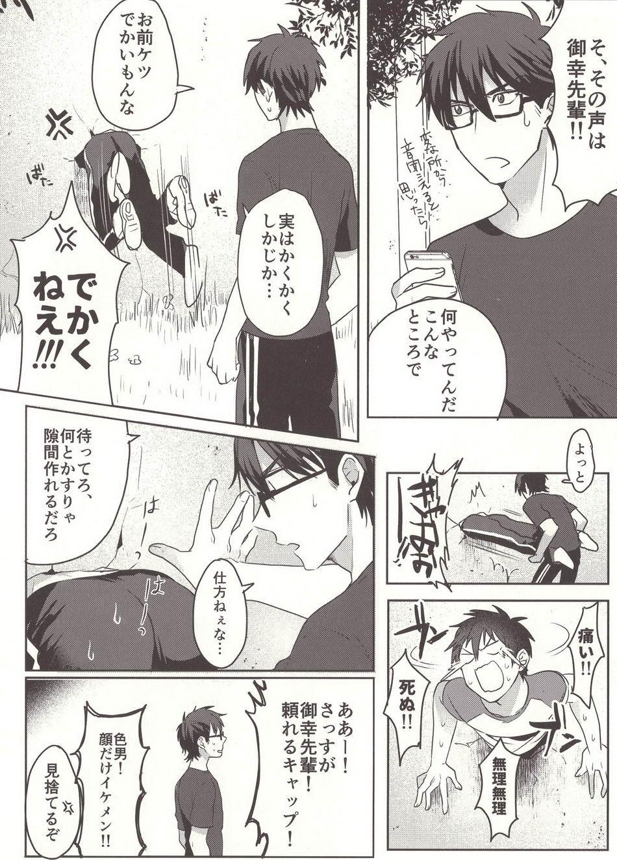 Aru Hi no Sawamura Eijun no Sainan 6