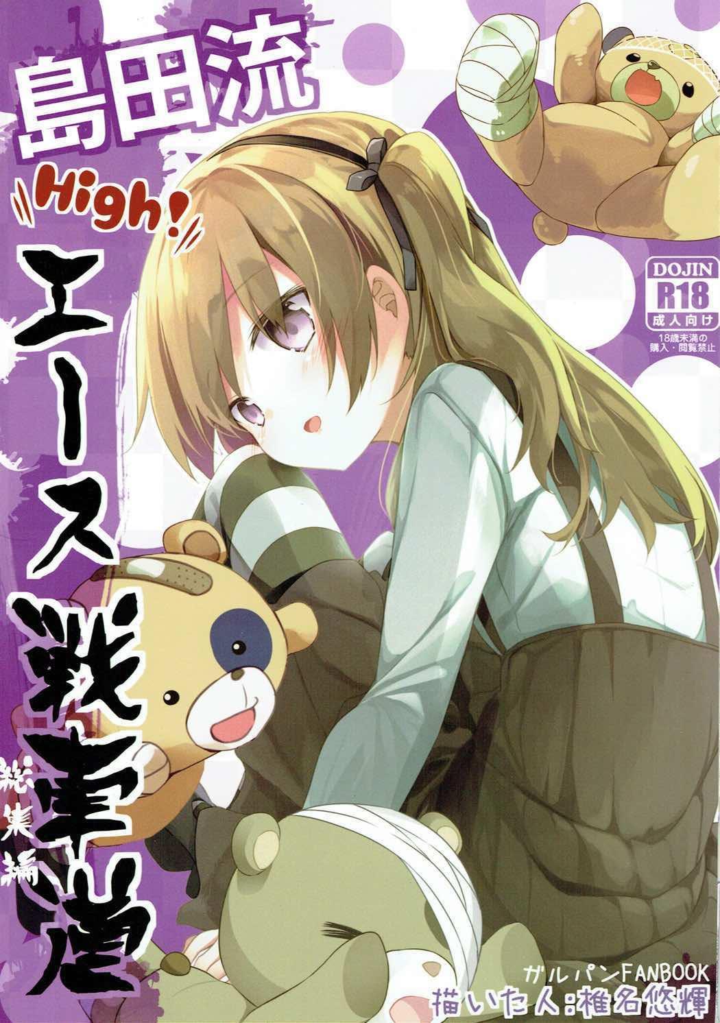 Shimada-ryuu High! Ace Senshadou Soushuuhen 0