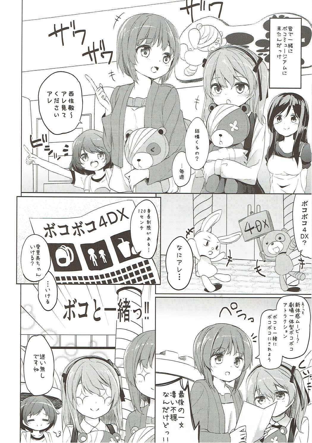 Shimada-ryuu High! Ace Senshadou Soushuuhen 106