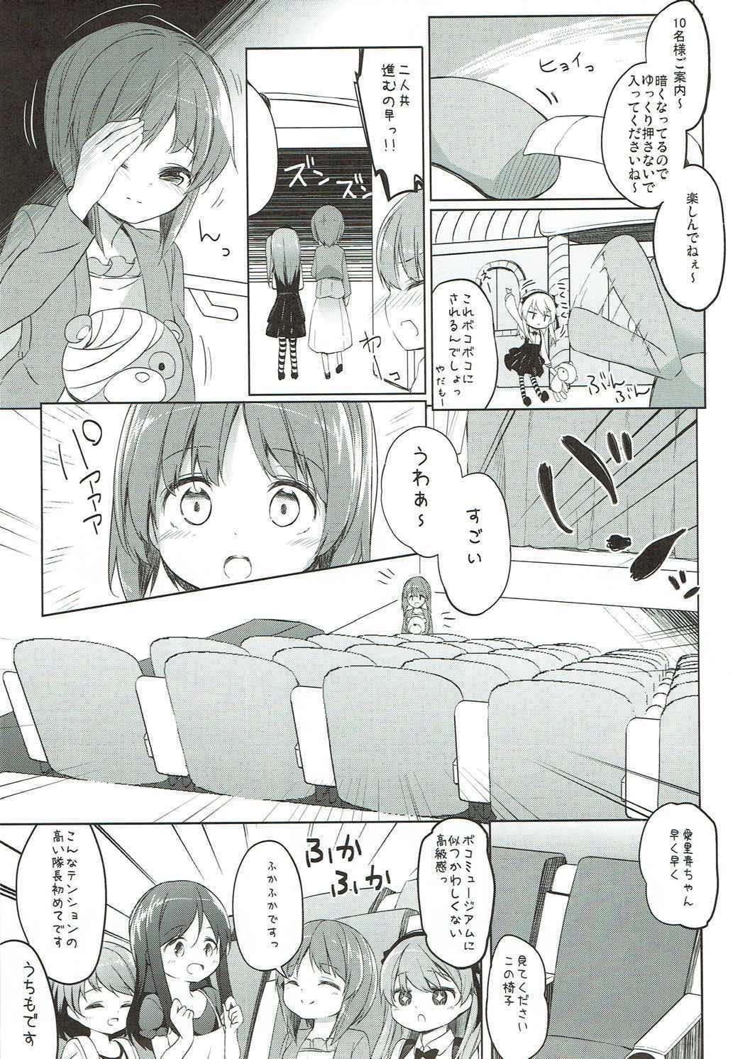 Shimada-ryuu High! Ace Senshadou Soushuuhen 107
