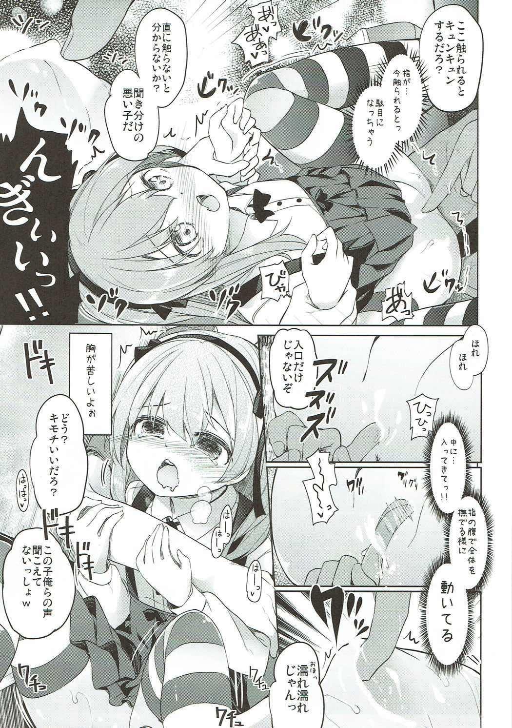 Shimada-ryuu High! Ace Senshadou Soushuuhen 113
