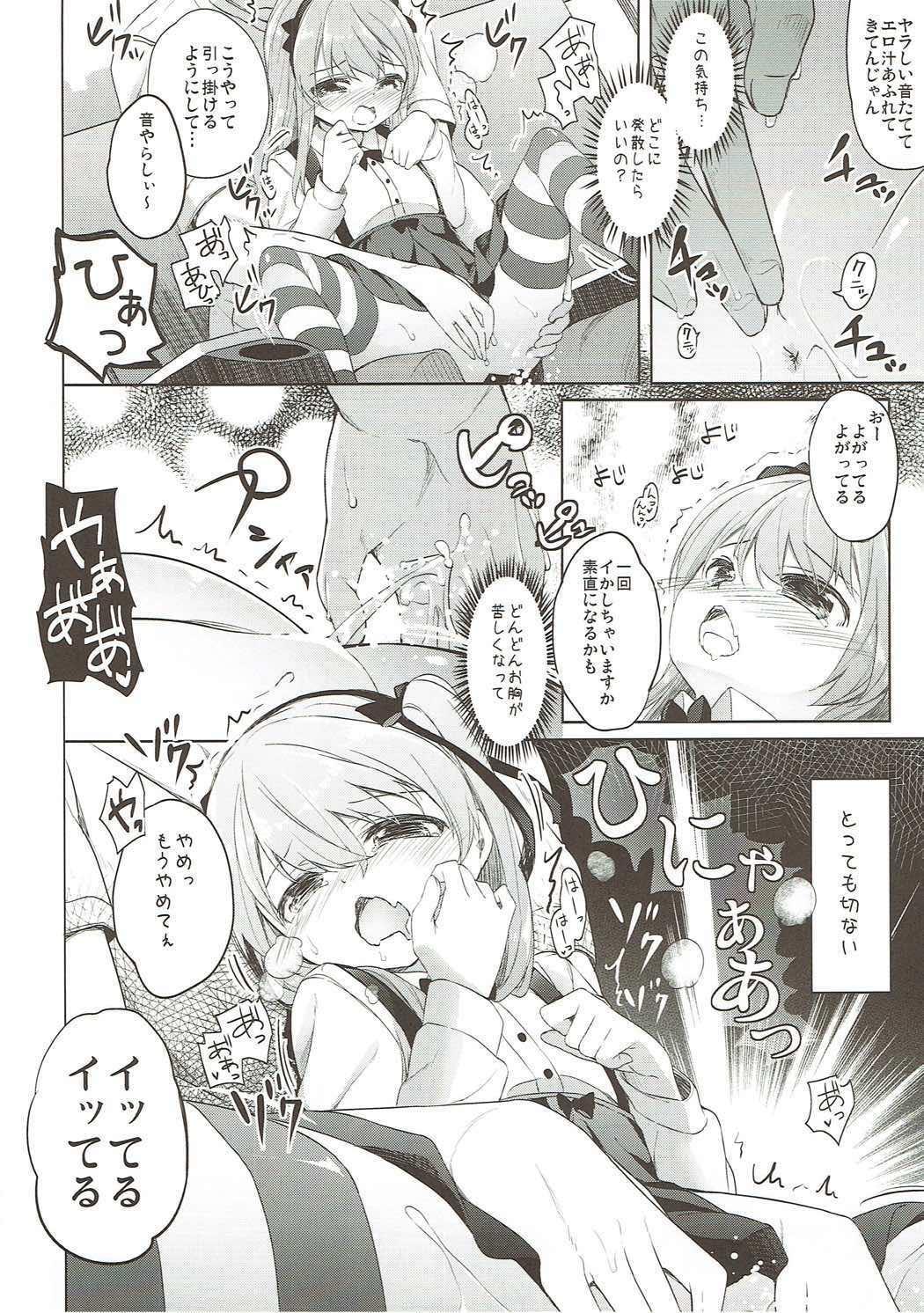 Shimada-ryuu High! Ace Senshadou Soushuuhen 114
