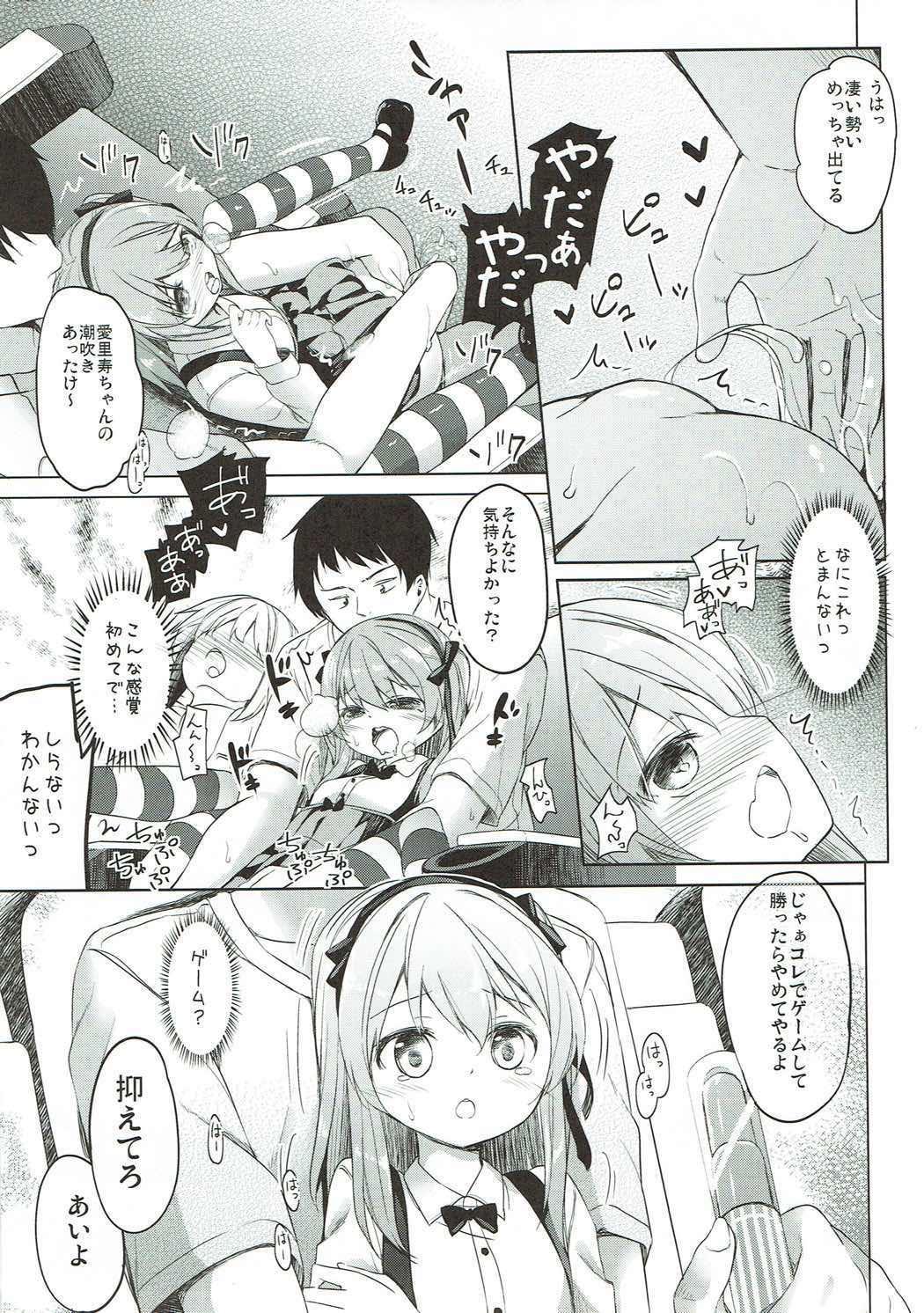 Shimada-ryuu High! Ace Senshadou Soushuuhen 115