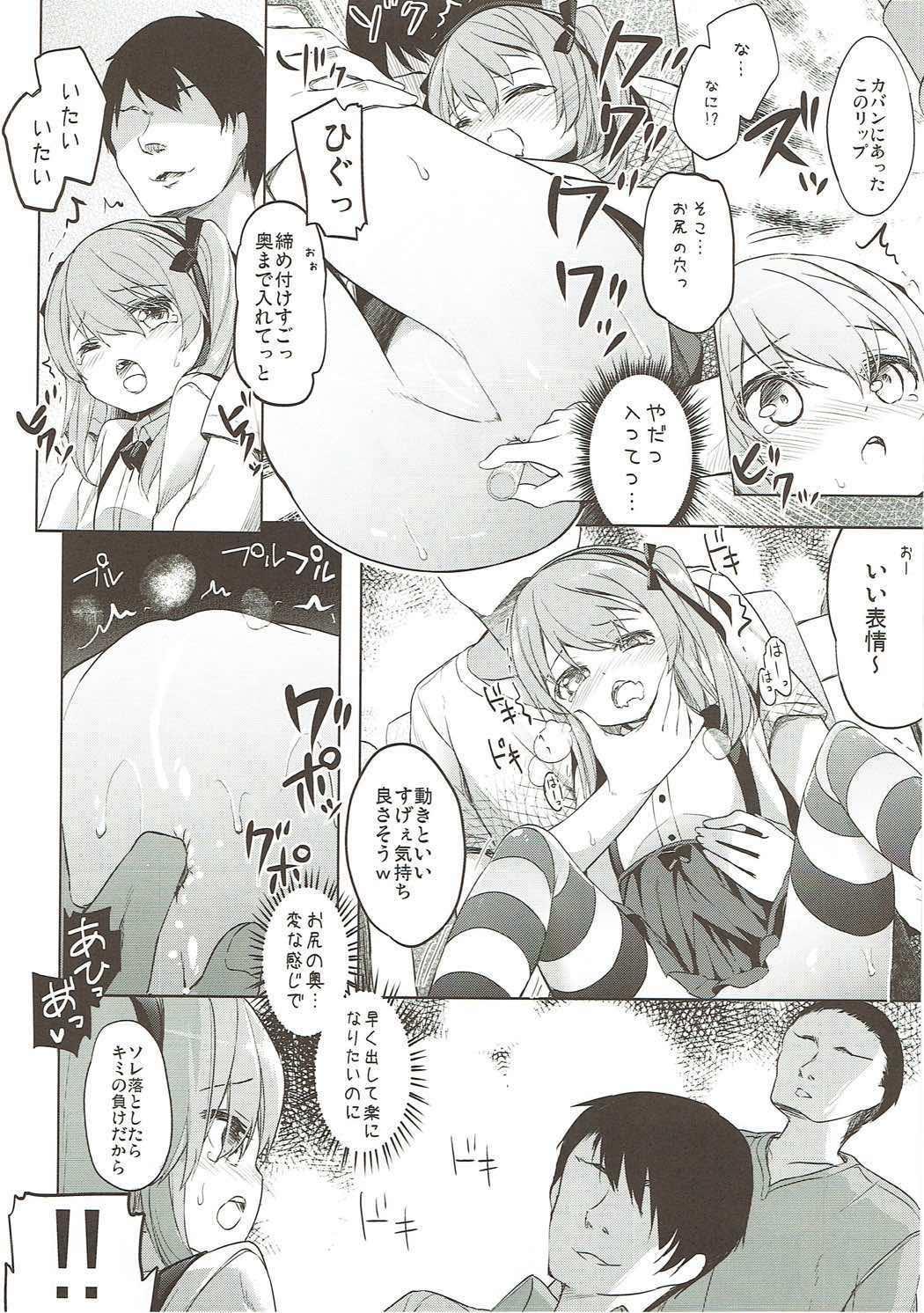 Shimada-ryuu High! Ace Senshadou Soushuuhen 116