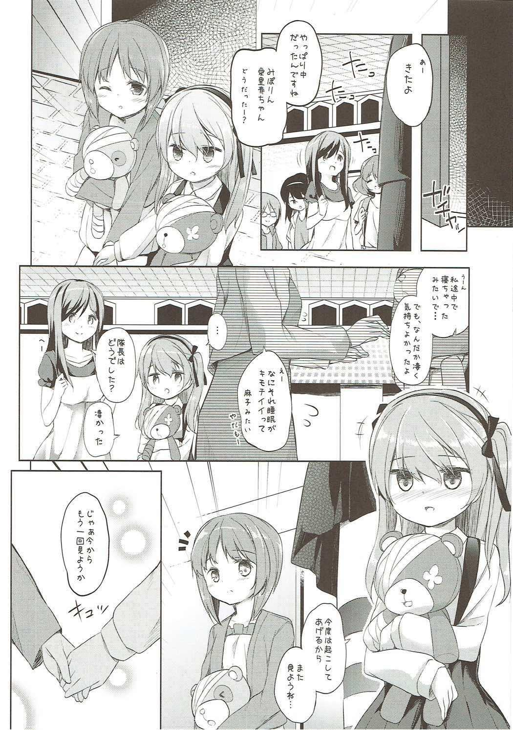 Shimada-ryuu High! Ace Senshadou Soushuuhen 124