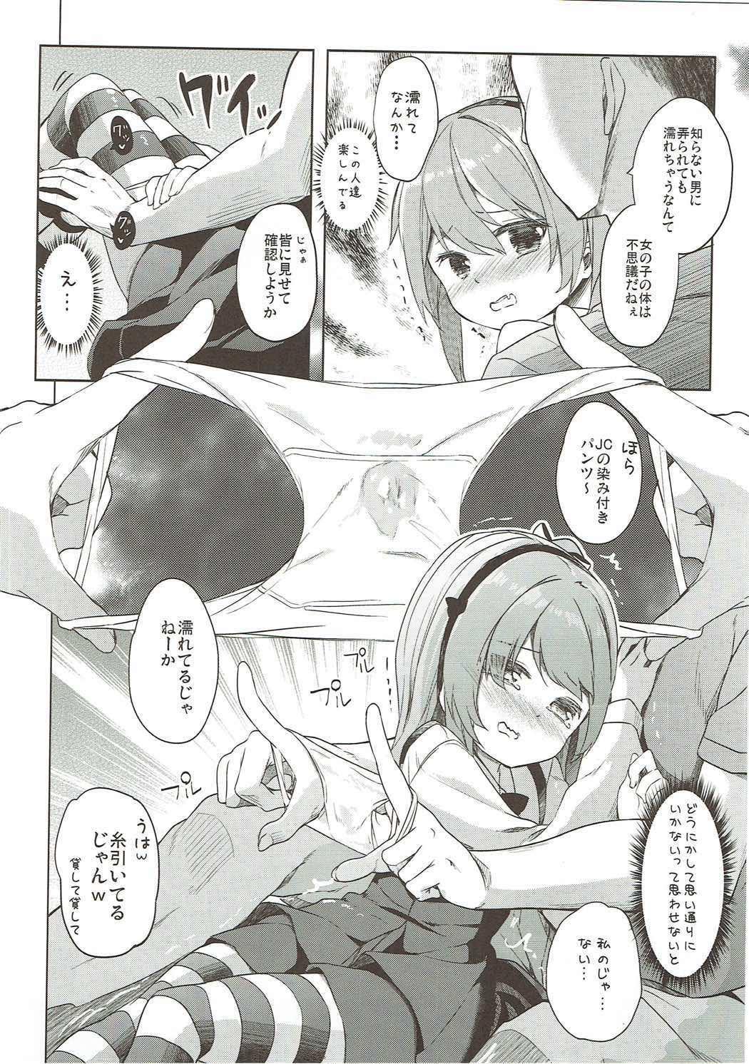 Shimada-ryuu High! Ace Senshadou Soushuuhen 134