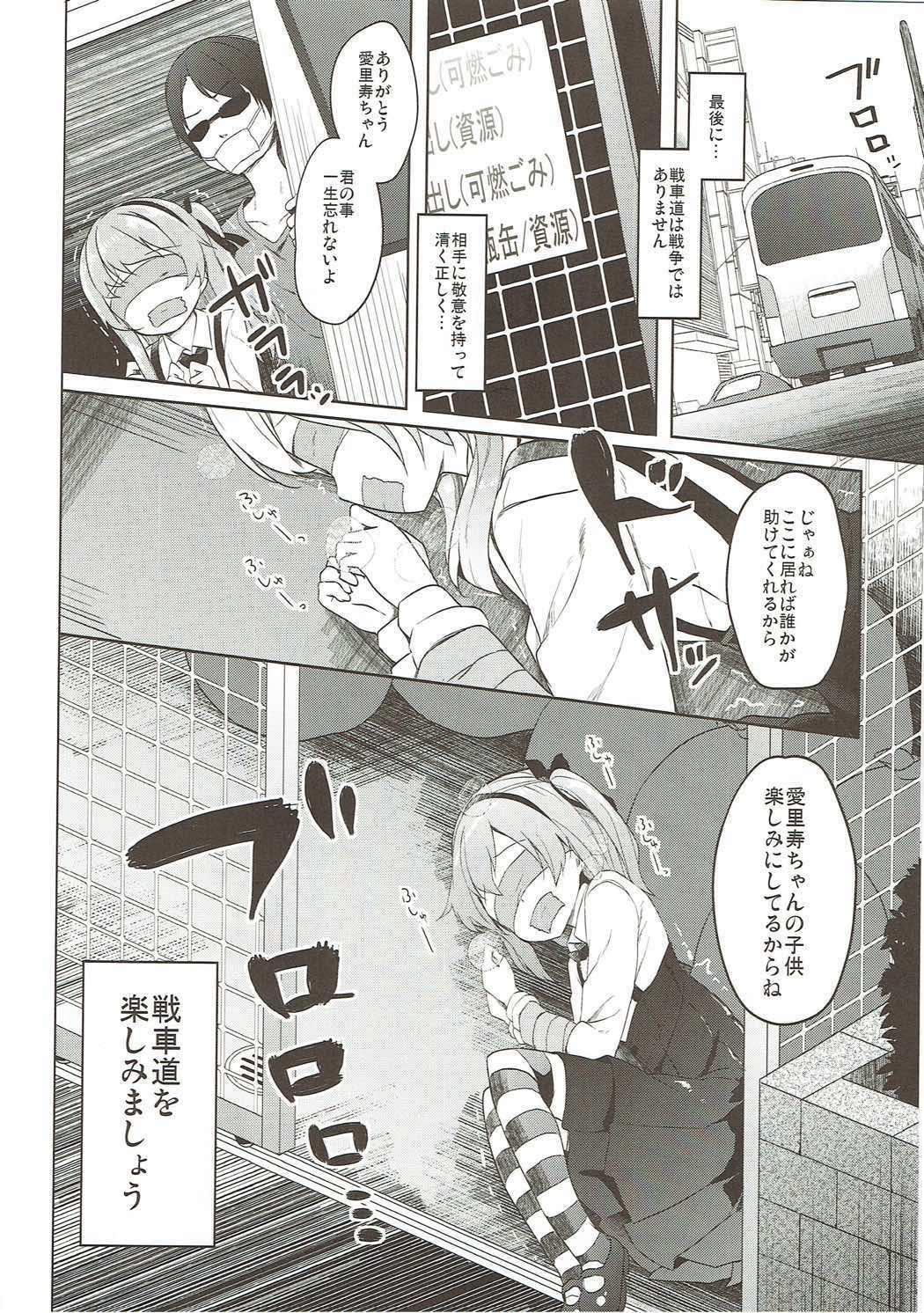 Shimada-ryuu High! Ace Senshadou Soushuuhen 142