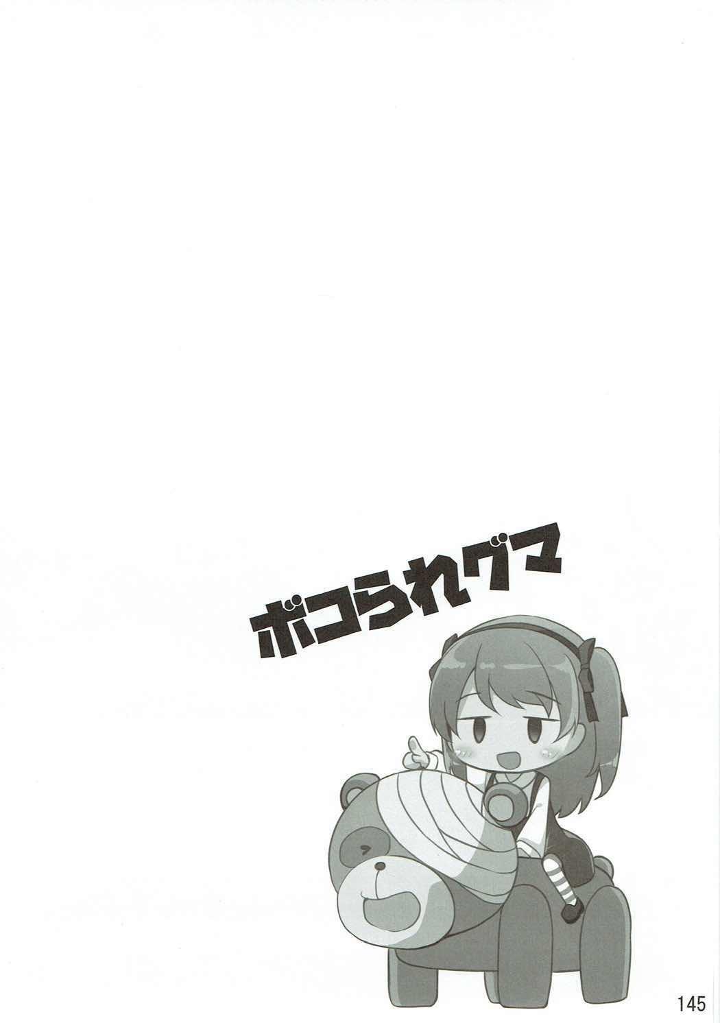 Shimada-ryuu High! Ace Senshadou Soushuuhen 143