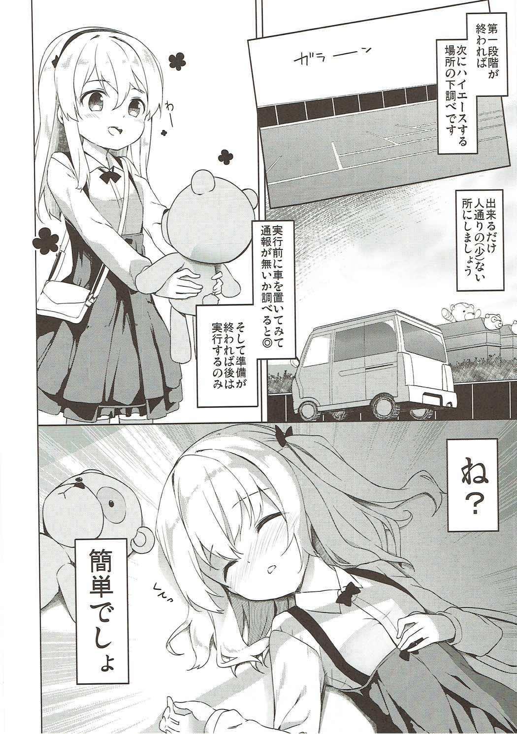 Shimada-ryuu High! Ace Senshadou Soushuuhen 146