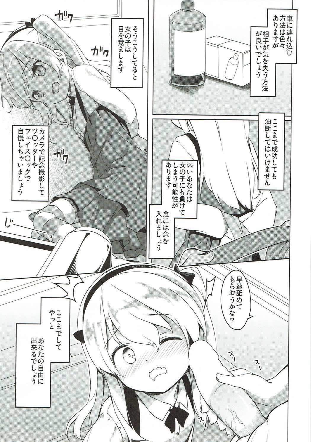 Shimada-ryuu High! Ace Senshadou Soushuuhen 147