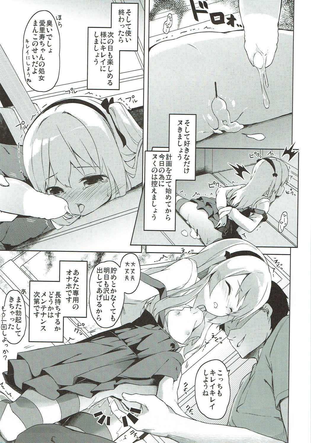 Shimada-ryuu High! Ace Senshadou Soushuuhen 151