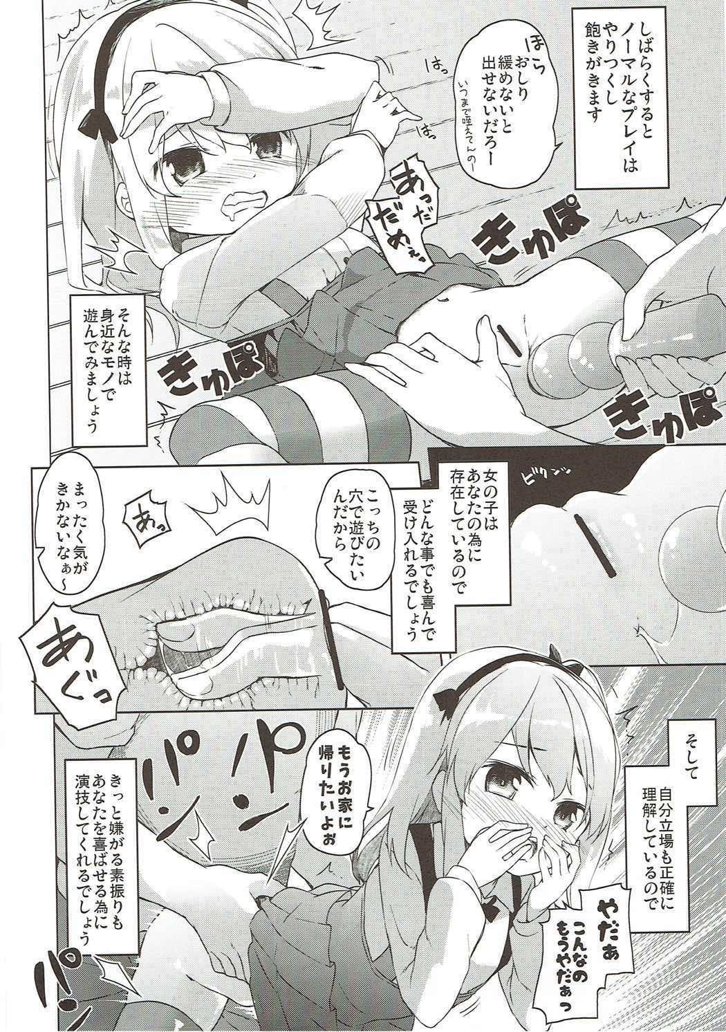 Shimada-ryuu High! Ace Senshadou Soushuuhen 152