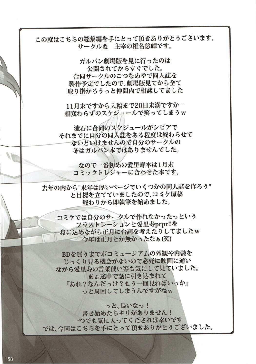 Shimada-ryuu High! Ace Senshadou Soushuuhen 156