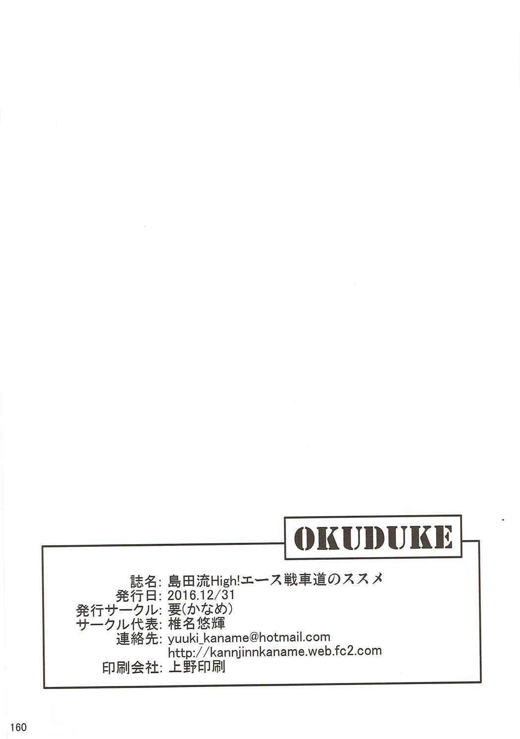 Shimada-ryuu High! Ace Senshadou Soushuuhen 158