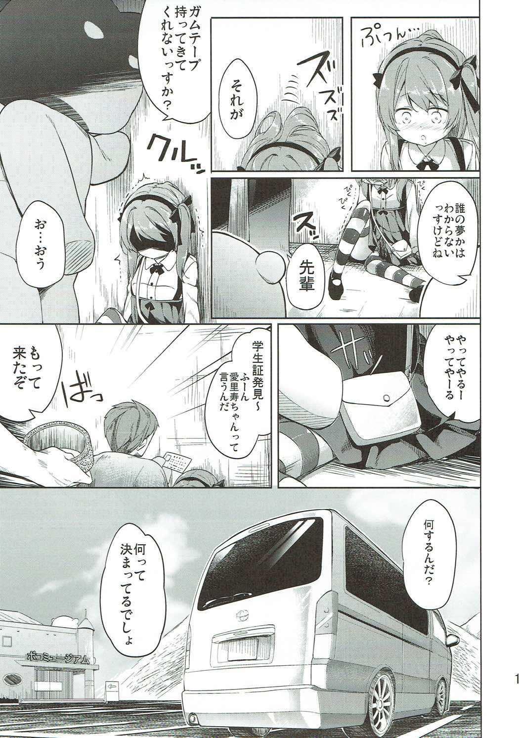 Shimada-ryuu High! Ace Senshadou Soushuuhen 15