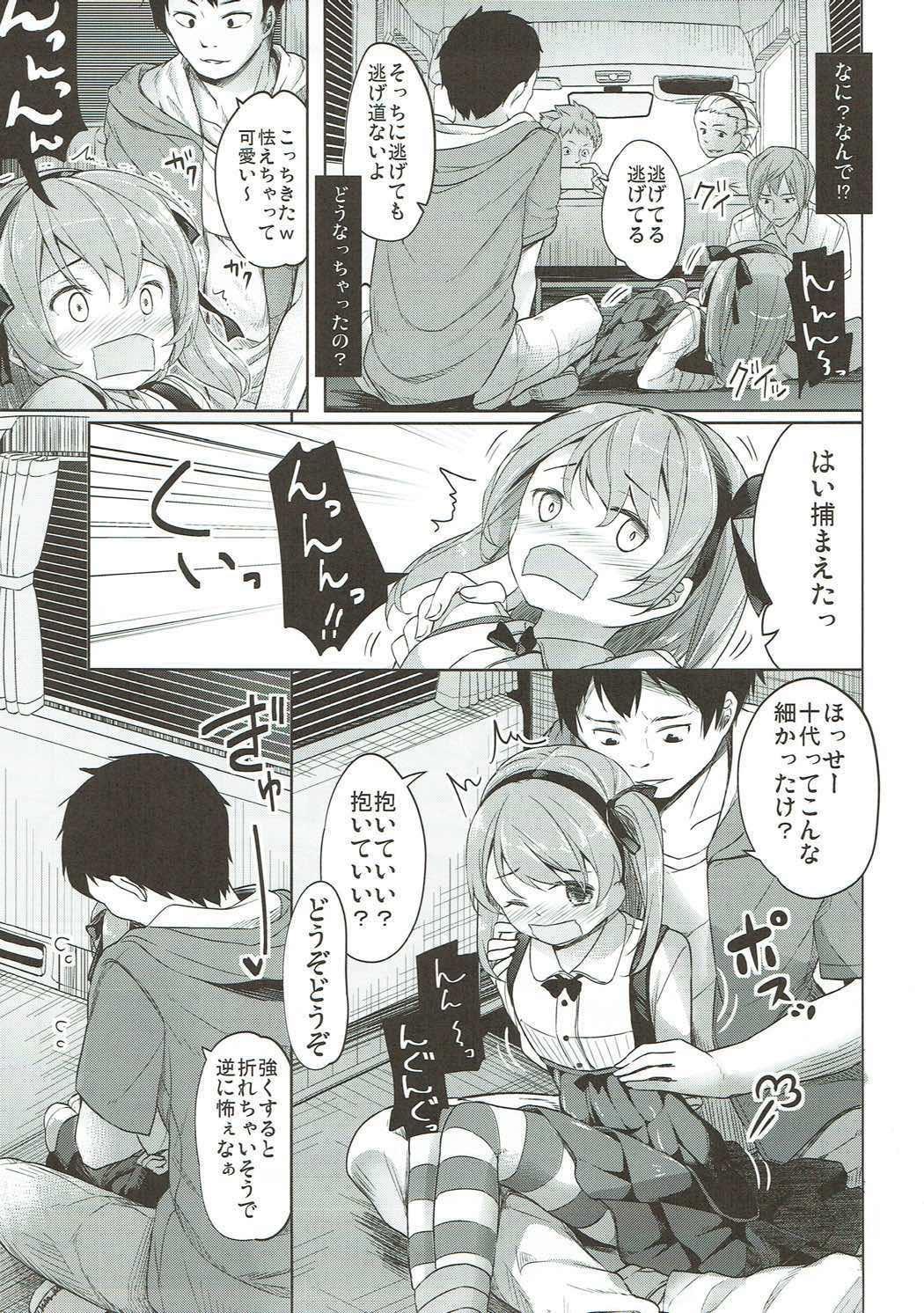Shimada-ryuu High! Ace Senshadou Soushuuhen 17