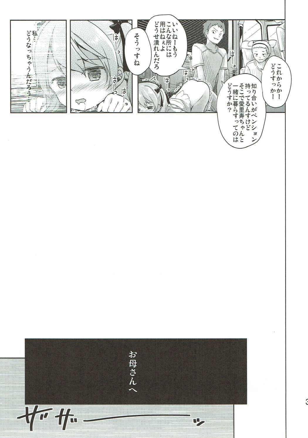 Shimada-ryuu High! Ace Senshadou Soushuuhen 35