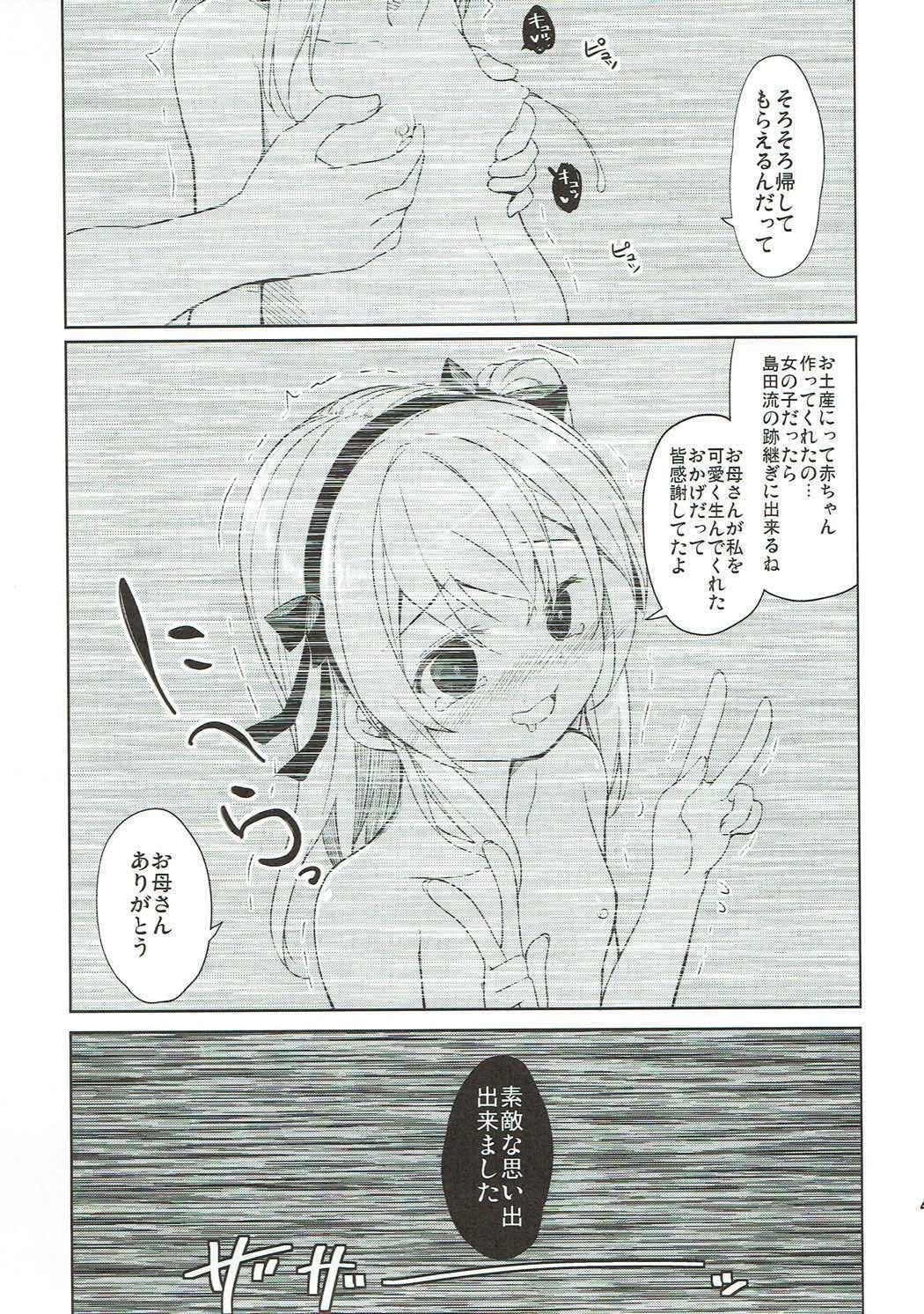 Shimada-ryuu High! Ace Senshadou Soushuuhen 39