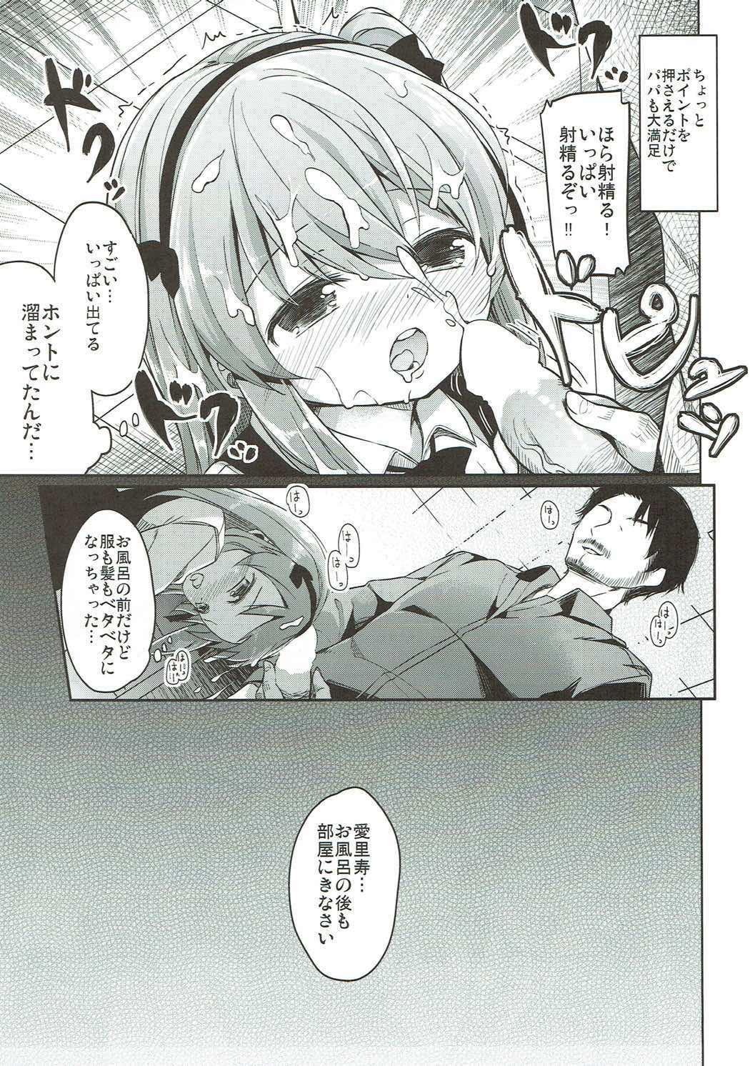 Shimada-ryuu High! Ace Senshadou Soushuuhen 49