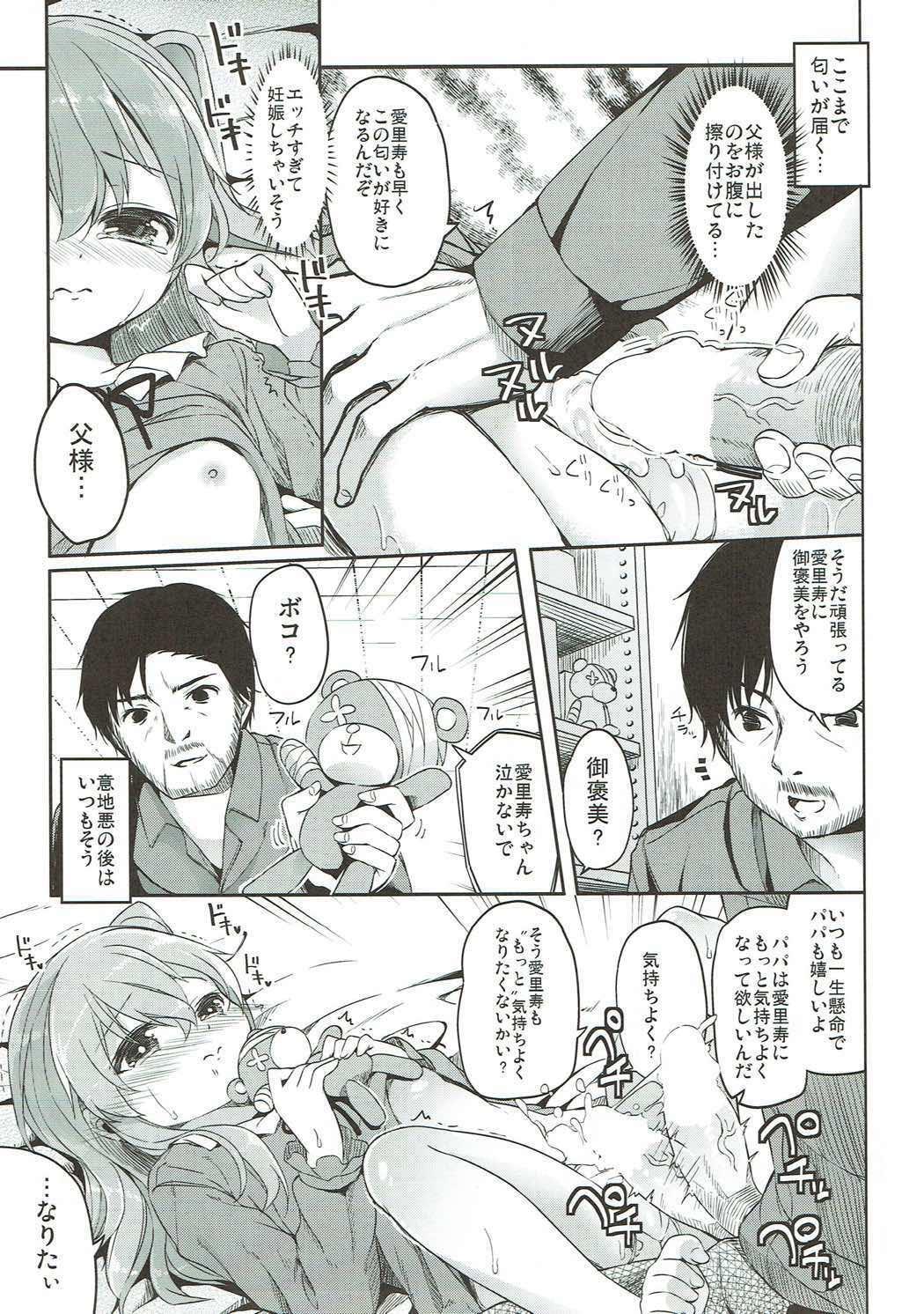 Shimada-ryuu High! Ace Senshadou Soushuuhen 53