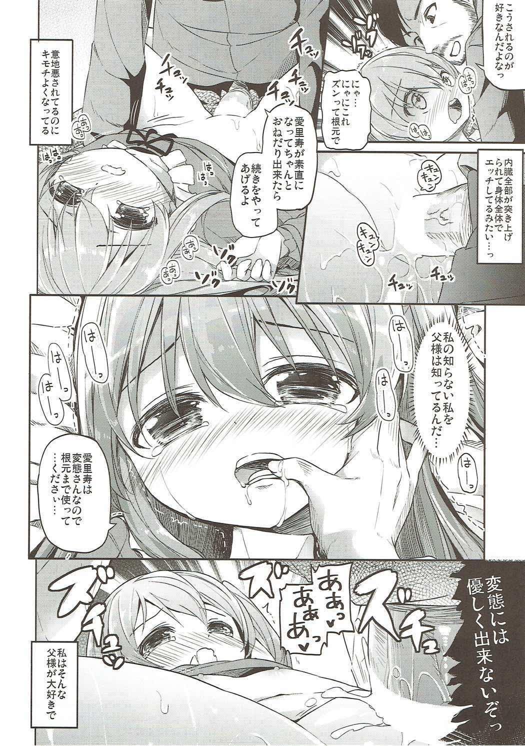 Shimada-ryuu High! Ace Senshadou Soushuuhen 56