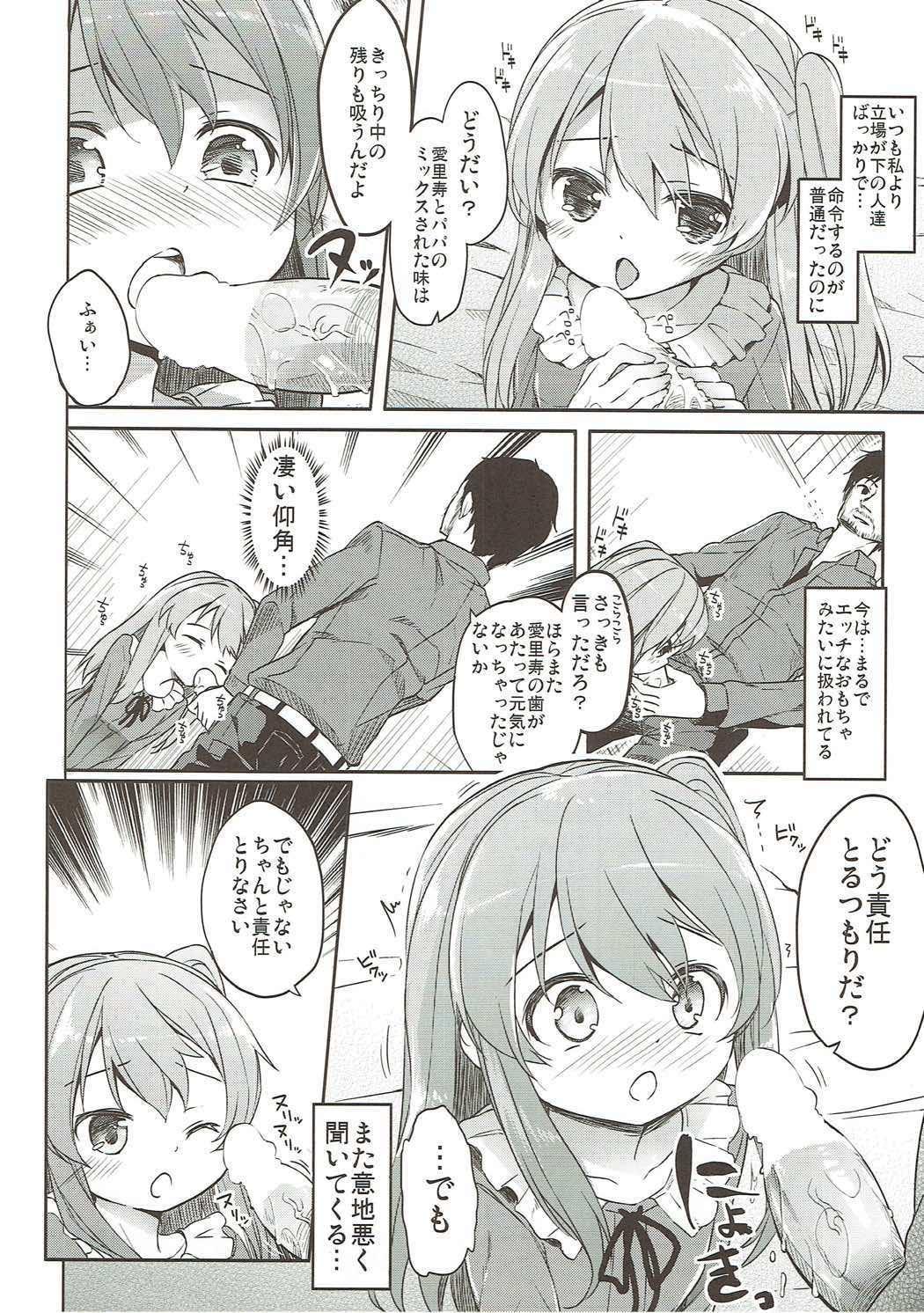 Shimada-ryuu High! Ace Senshadou Soushuuhen 58