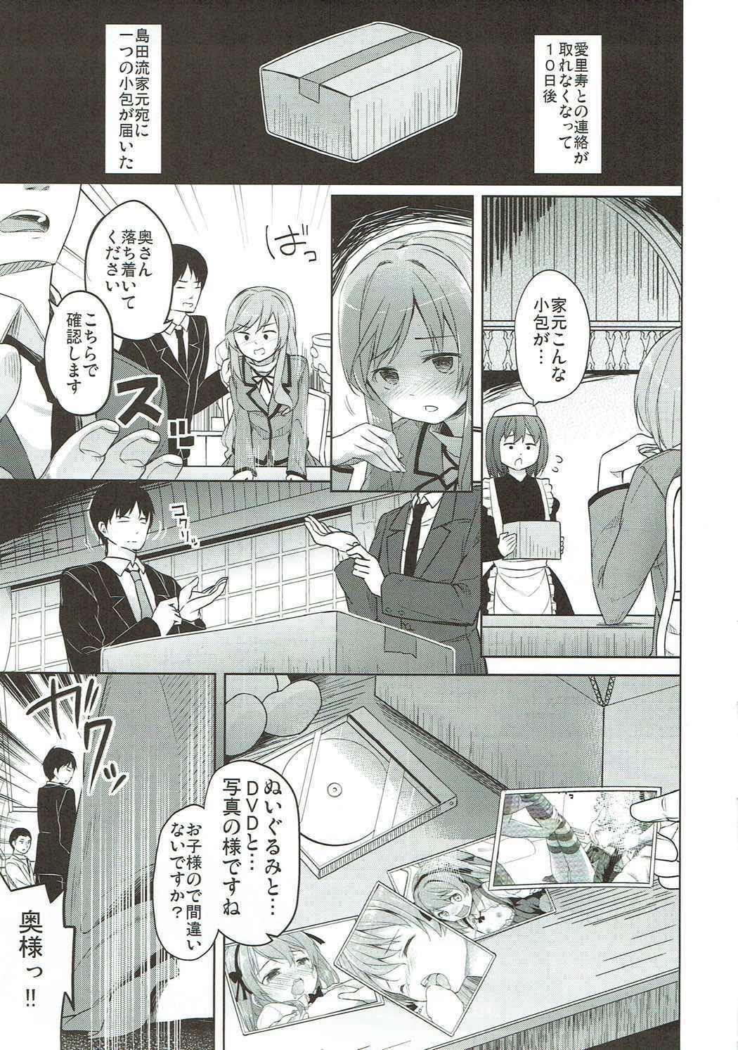 Shimada-ryuu High! Ace Senshadou Soushuuhen 5