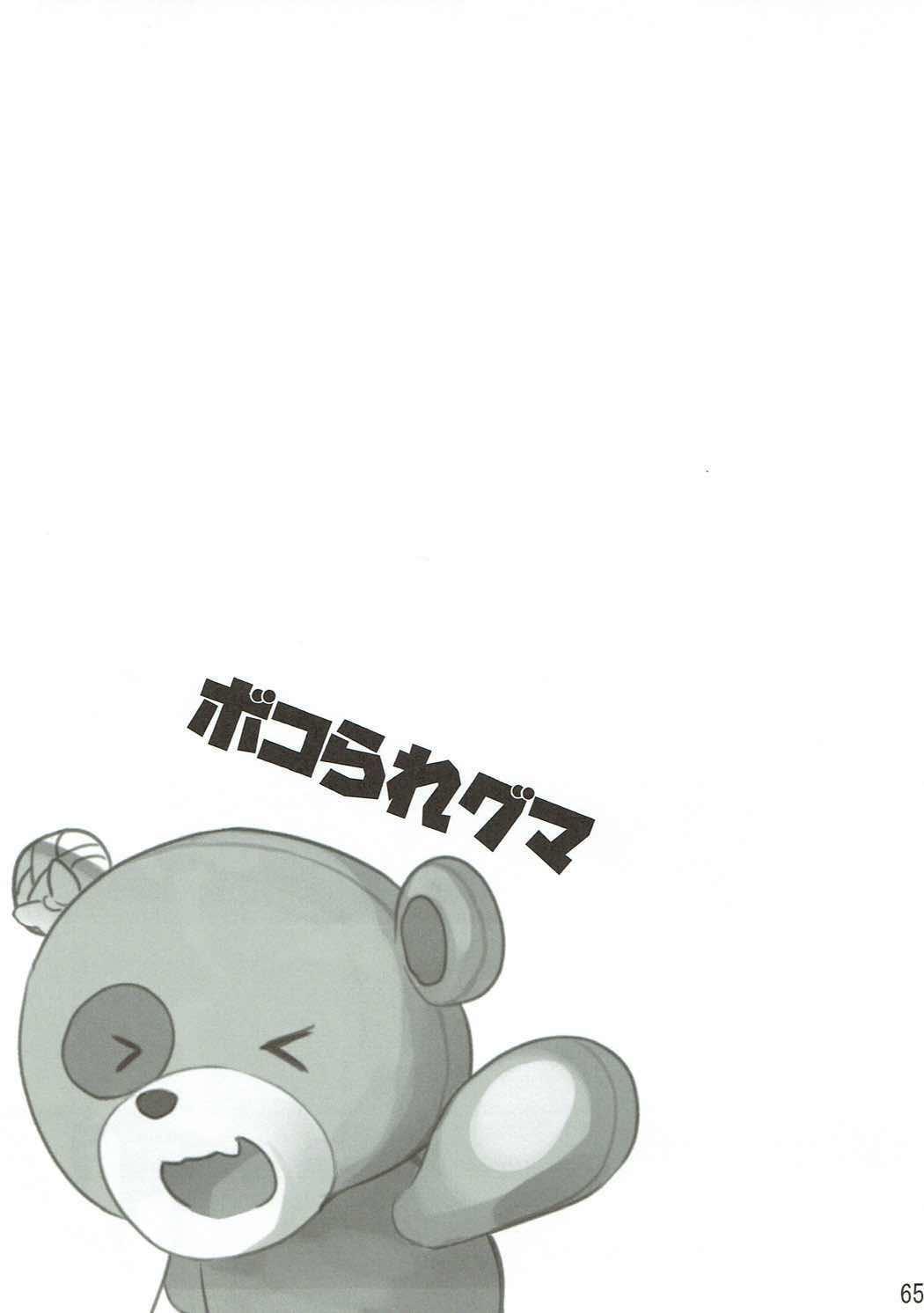 Shimada-ryuu High! Ace Senshadou Soushuuhen 63