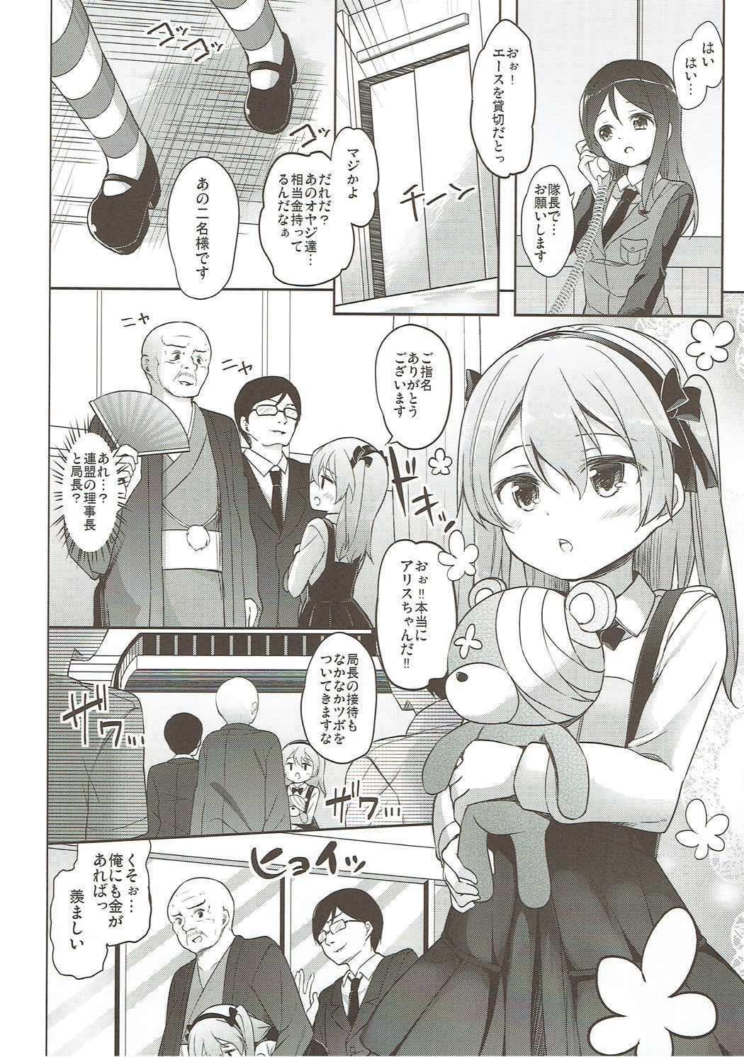 Shimada-ryuu High! Ace Senshadou Soushuuhen 66
