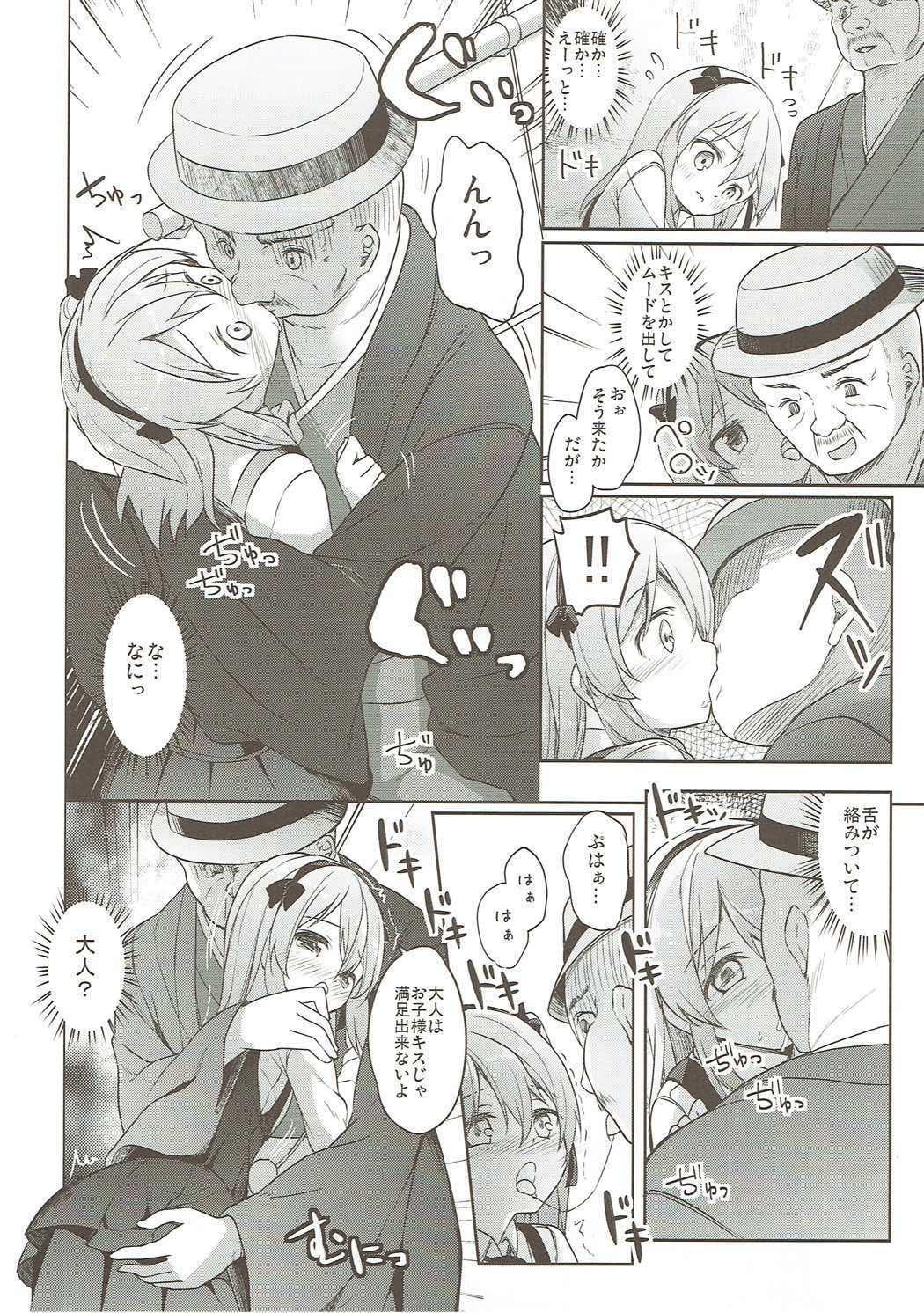 Shimada-ryuu High! Ace Senshadou Soushuuhen 68