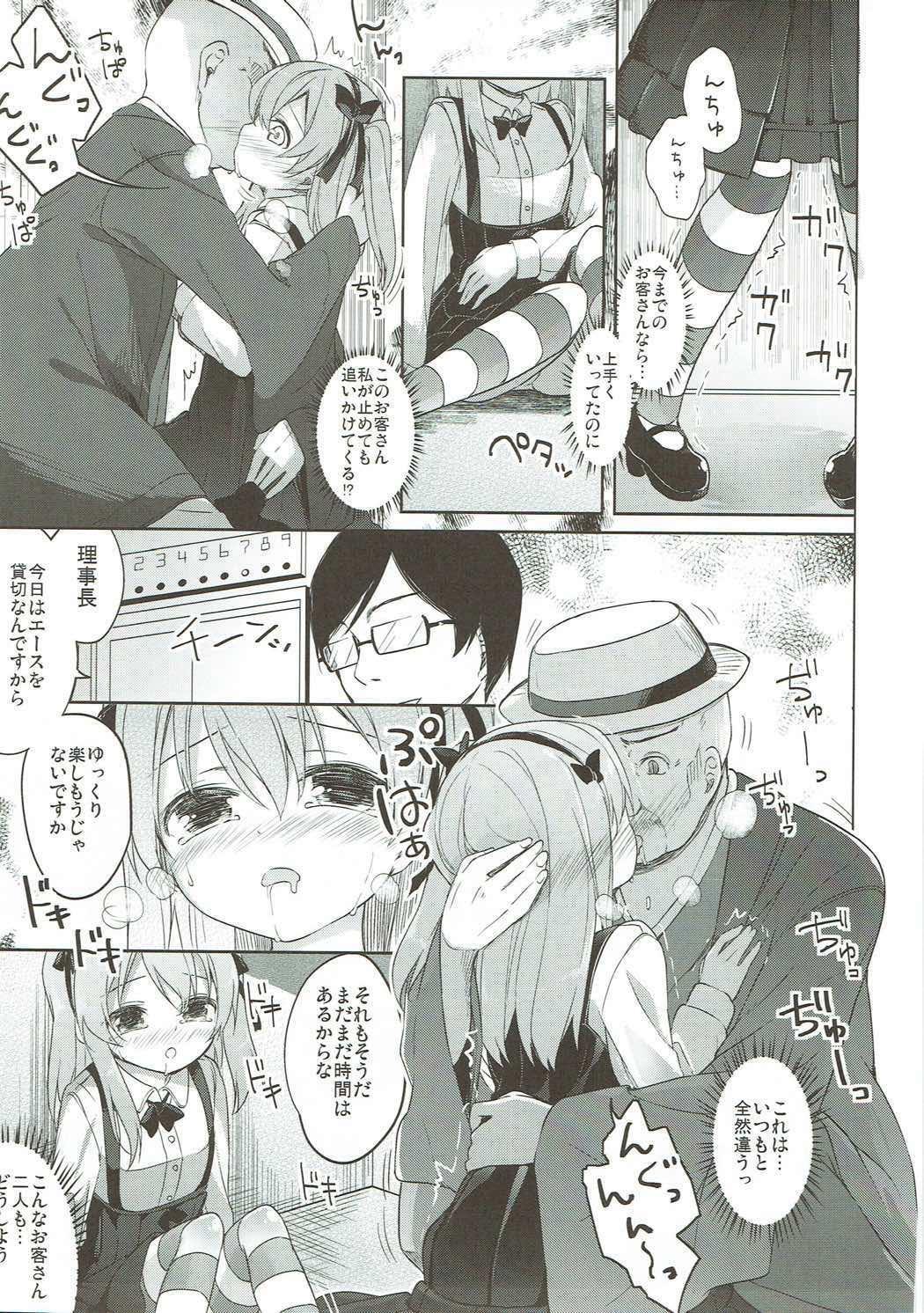 Shimada-ryuu High! Ace Senshadou Soushuuhen 69