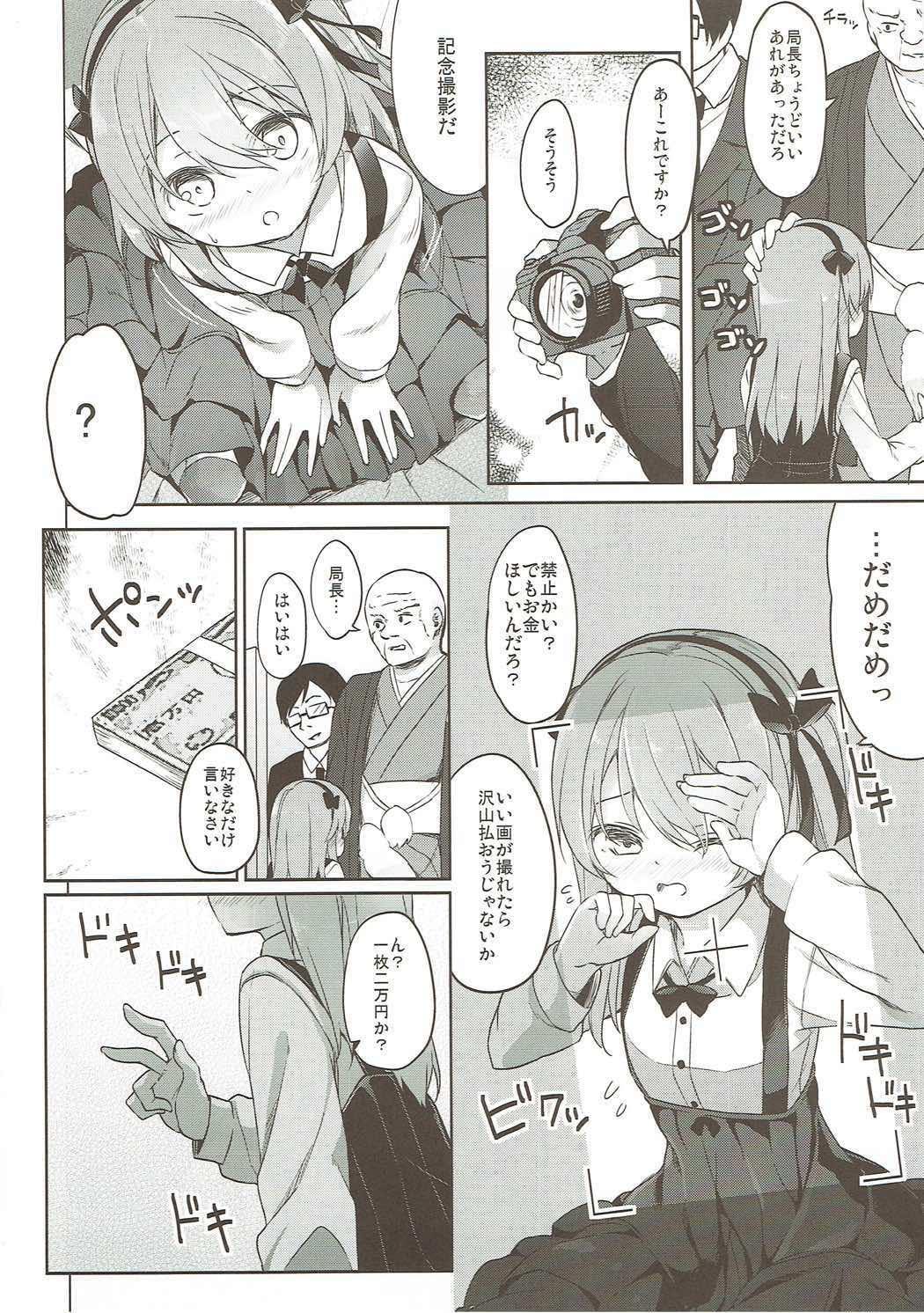 Shimada-ryuu High! Ace Senshadou Soushuuhen 72