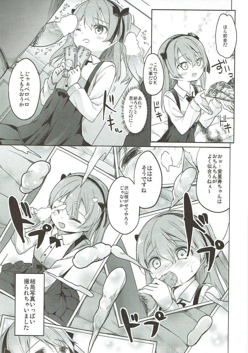 Shimada-ryuu High! Ace Senshadou Soushuuhen 73