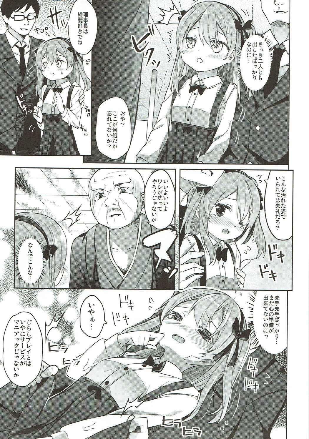 Shimada-ryuu High! Ace Senshadou Soushuuhen 75