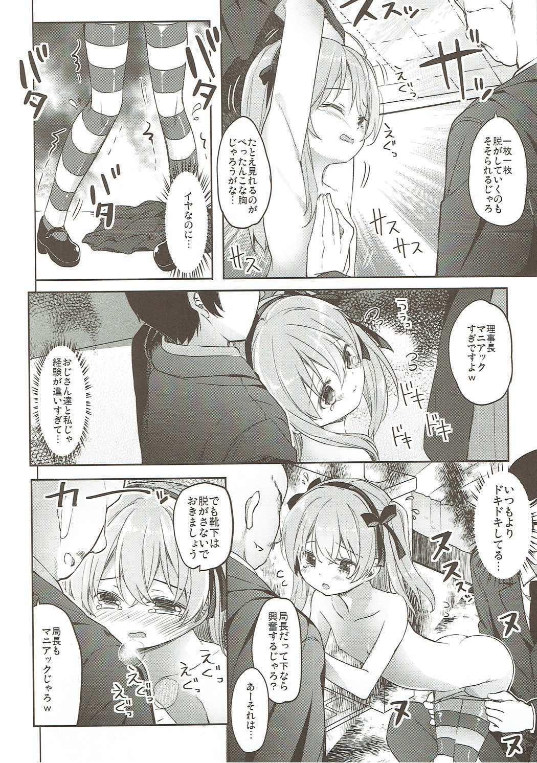 Shimada-ryuu High! Ace Senshadou Soushuuhen 76