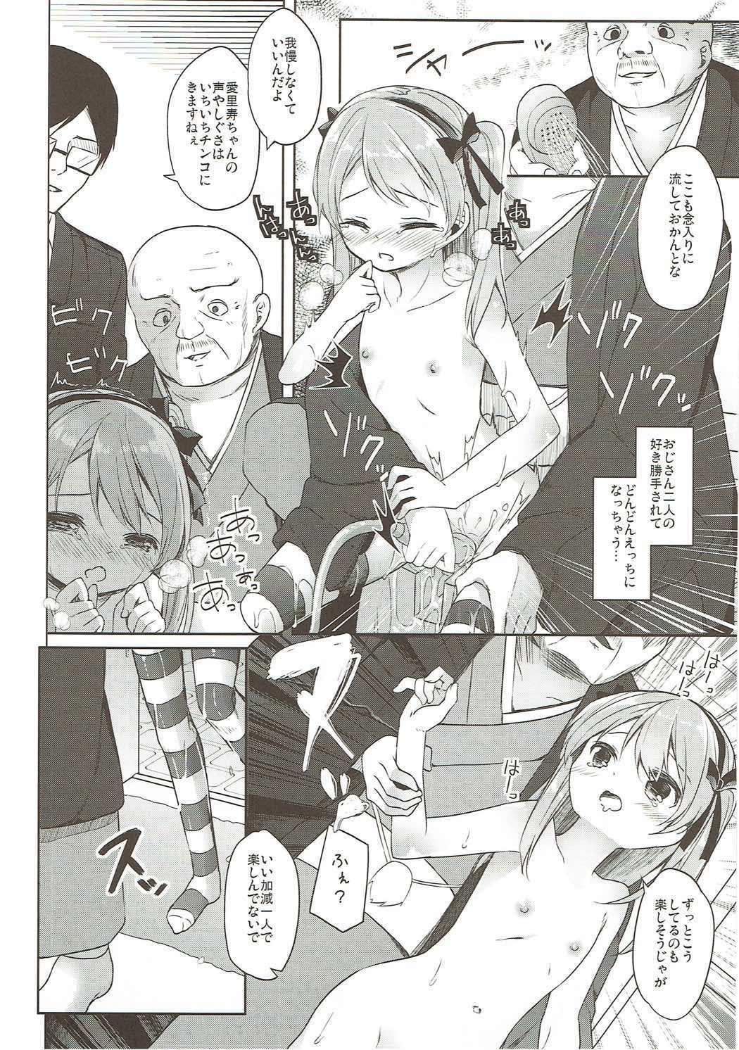 Shimada-ryuu High! Ace Senshadou Soushuuhen 84