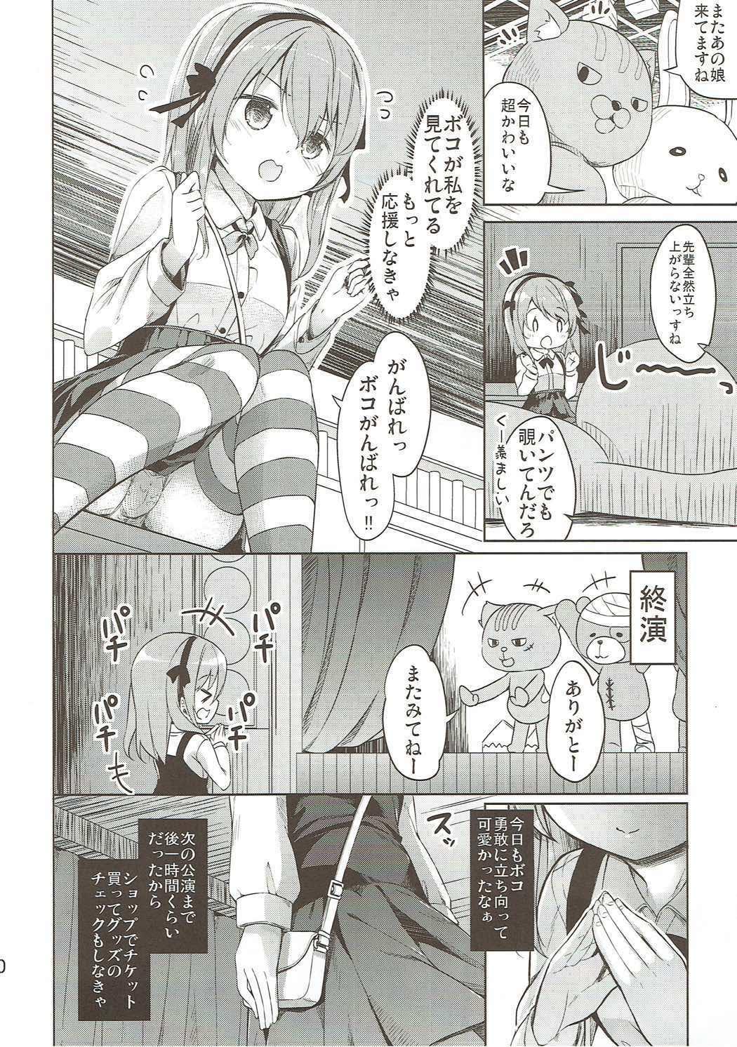 Shimada-ryuu High! Ace Senshadou Soushuuhen 8