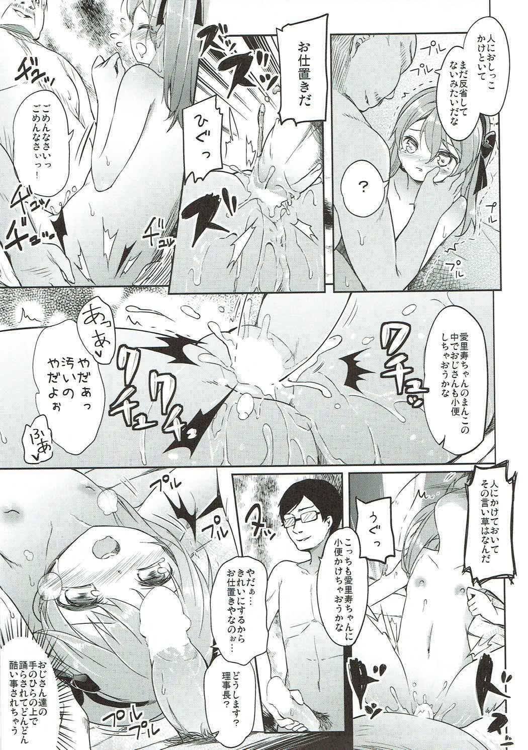Shimada-ryuu High! Ace Senshadou Soushuuhen 91