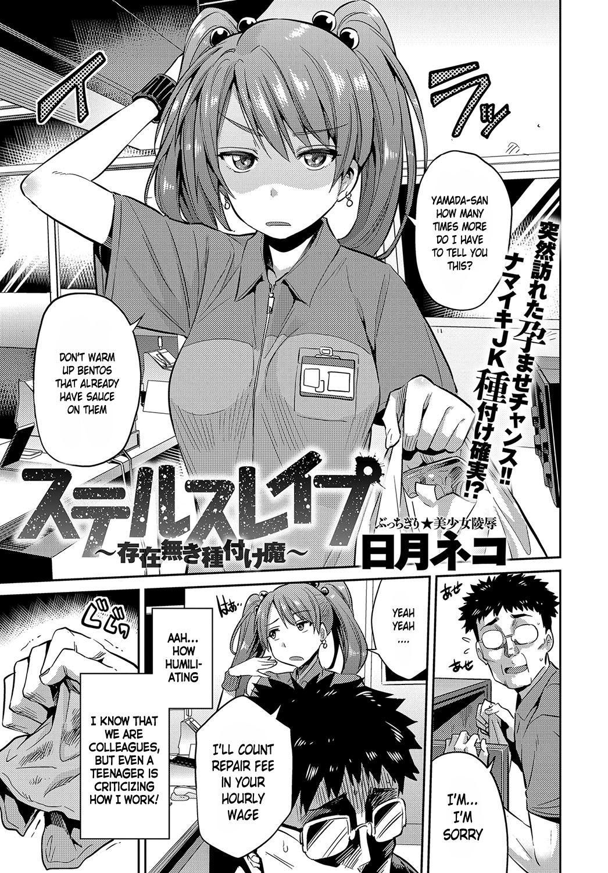 Stealth Rape Sonzai Naki Tanetsukema 0