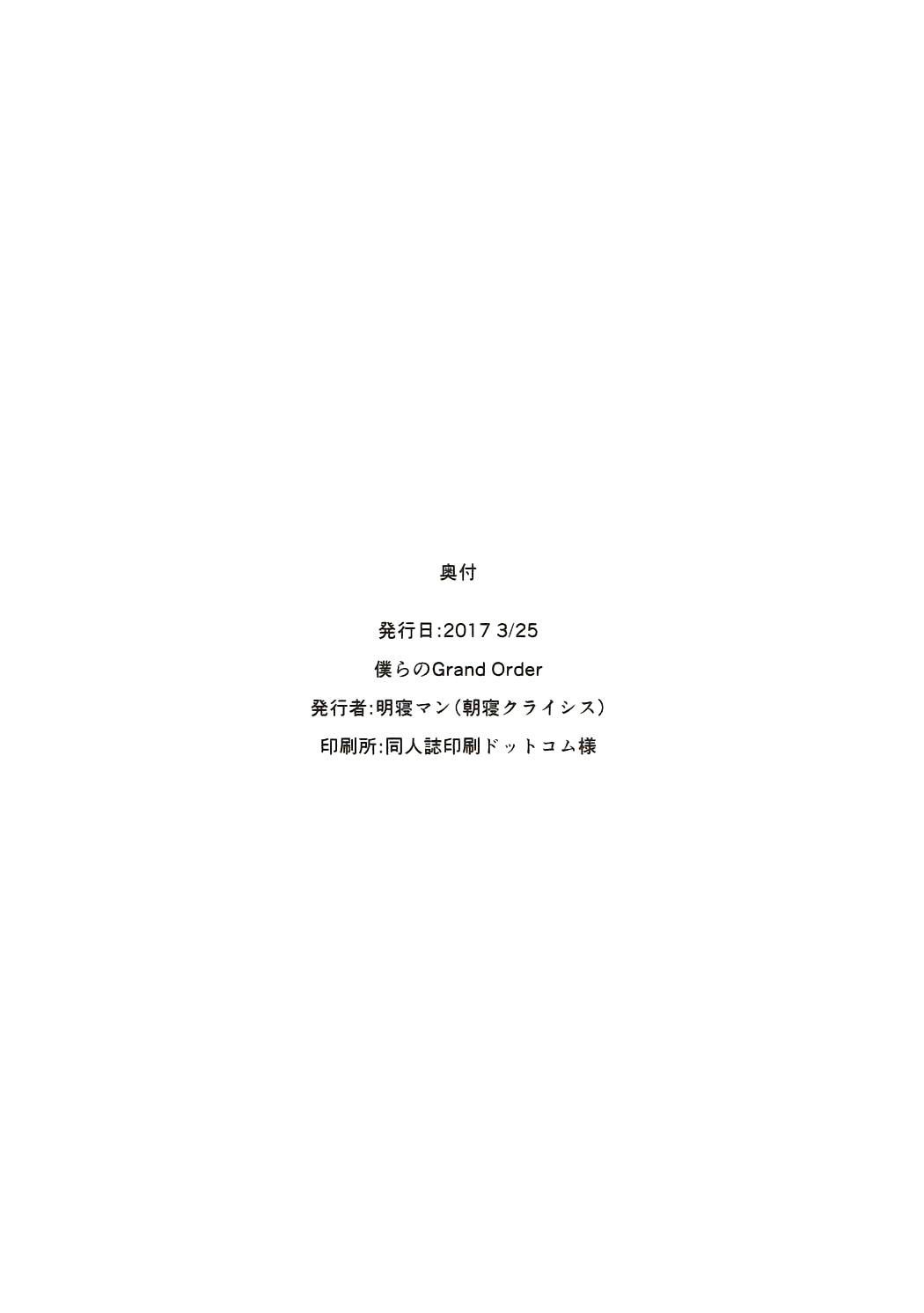 Shinshoku Seijo ChaosTide 20