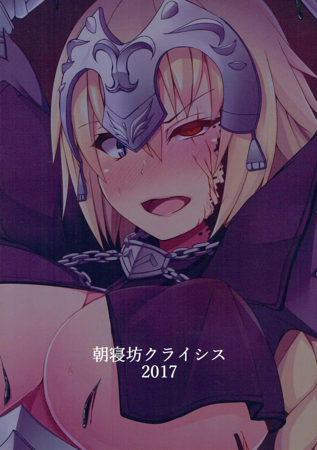 Shinshoku Seijo ChaosTide 21