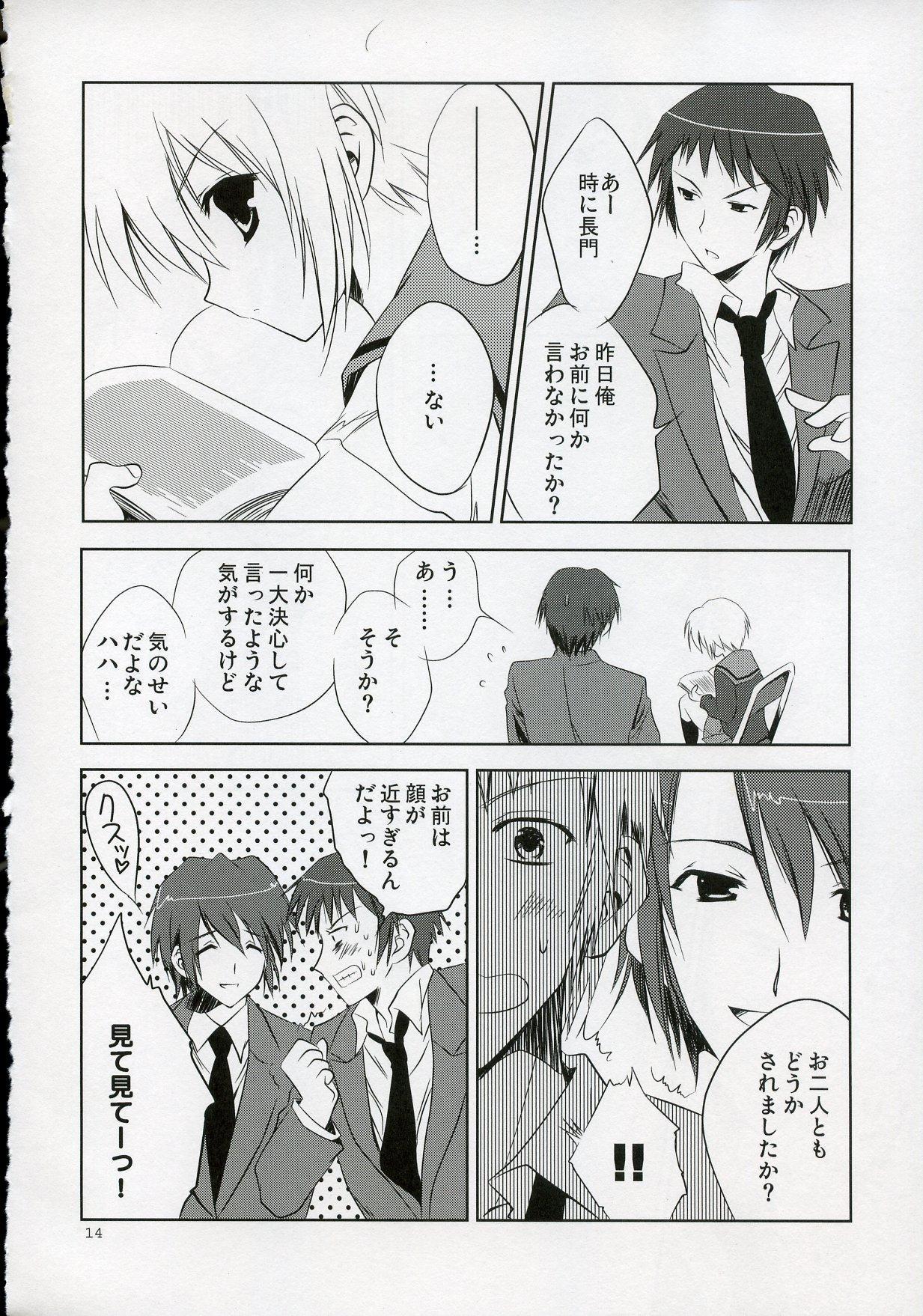 Nagato VS Kyon 12
