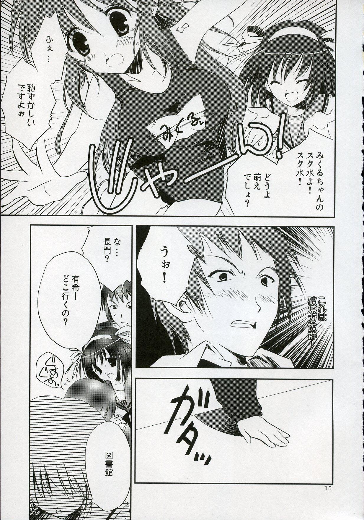Nagato VS Kyon 13