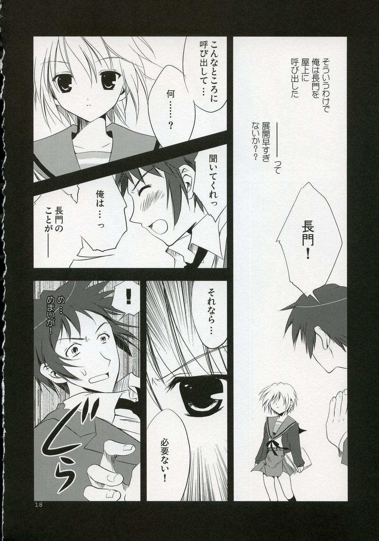Nagato VS Kyon 16